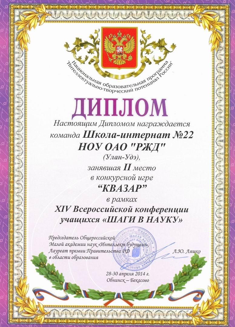 Ш-И конкурс КВАЗАР Шаги в науку