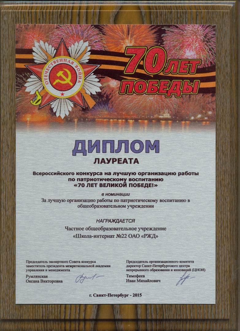 70 лет Победы ДИПЛОМ ЛАУРЕАТА
