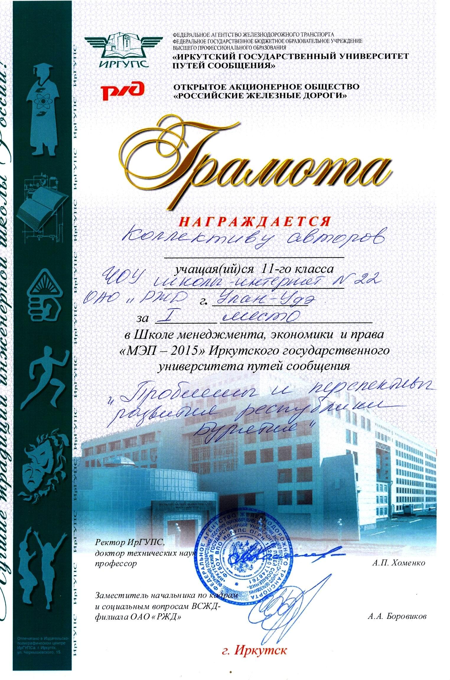 Команад школы-интернат №22 ГРАМОТА 1 м