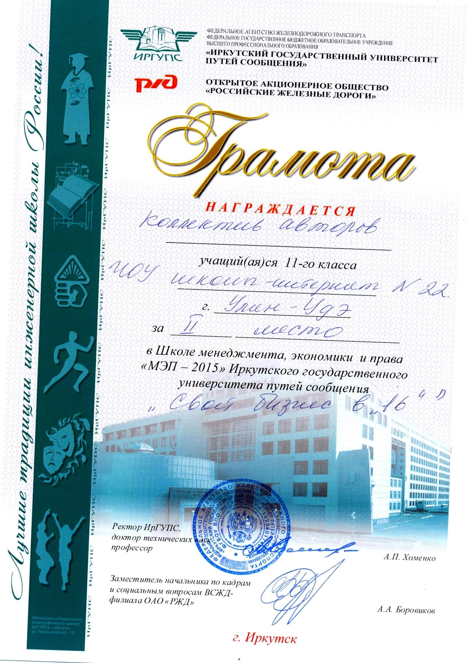 Школа МЭП-2015 ПОЧЕТНАЯ ГРАМОТА за 2 м