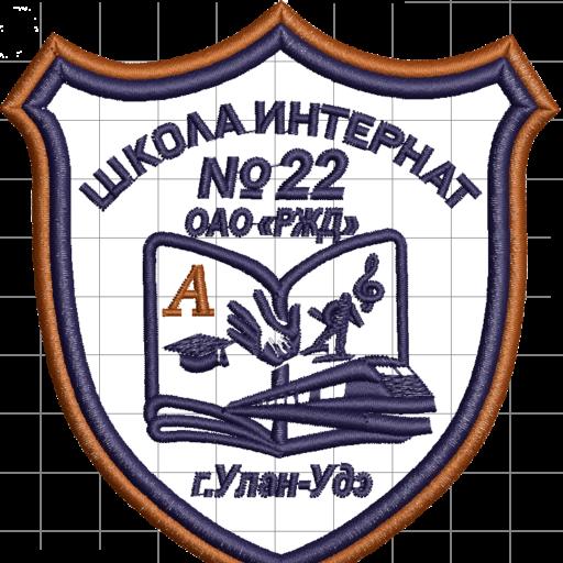 """Школа-интернат №22 ОАО """"РЖД"""""""